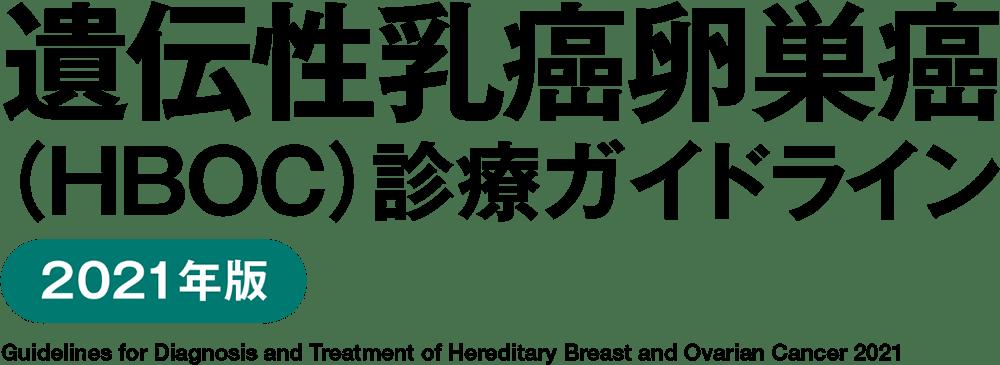 遺伝性乳癌卵巣癌(HBOC)診療ガイドライン